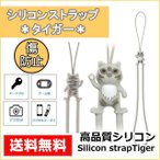 ショッピングストラップ シリコンストラップ ストラップ 傷が付かない タイガー  Silicon strap Tiger STRAP メール便送料無料