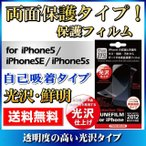 iPhoneSE iPhone5S iPhone5 液晶保護フィルム 前面 背面フィルム2枚付属 光沢タイプ TUNEFILM for iPhone5 メール便送料無料