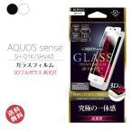 AQUOSsense SH-01K SHV40 ガラスフィルム 3Dフルガラス 高光沢 G2 0.25mm アクオスセンス 画面保護 液晶保護 フィルム メール便送料無料