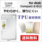 dtab Compact d-01J ケース クリア dtab Compact D-01J ディータブ ディータブレット タブレット ケース カバー ソフトケース クリアケース メール便送料無料