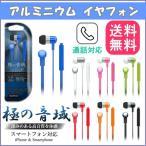 スマホイヤホン 高音質 高品質アルミニウムイヤフォン(ボリューム/マイク付き)スマートフォン対応(iPhoneとSmartphone)メール便送料無料