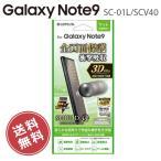Galaxy Note9 SC-01L SCV40 保護フィルム 画面保護 3DFilm マット 衝撃吸収 ギャラクシー GalaxyNote9SC-01L メール便送料無料