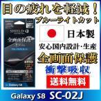 Galaxy S8 SC-02J 保護フィルム 全画面保護 3D Film ブルーライトカット 衝撃吸収 ギャラクシー 液晶保護 液晶フィルム 画面フィルム メール便送料無料