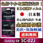 Galaxy S8 SC-02J 保護フィルム 全画面保護 3D Film 光沢 衝撃吸収 Galaxy S8 SC-02J ギャラクシー 液晶保護 液晶フィルム 画面フィルム メール便送料無料