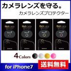 iPhone7 カメラレンズプロテクター Rich Lens メール便送料無料