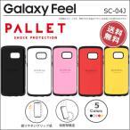 Galaxy Feel SC-04J 耐衝撃ケース Galaxy Feel SC-04J ギャラクシー ケース カバー 衝撃吸収 耐衝撃 メール便送料無料