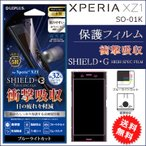 XperiaXZ1 SO-01K SOV36 保護フィルム 高光沢 高硬度5H ブルーライトカット 衝撃吸収 エクスペリア XperiaXZ1画面保護 液晶保護 メール便送料無料