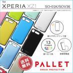 Xperia XZ1 SO-01K 耐衝撃ハイブリッドケース PALLET エクスペリア XperiaXZ1 SOV36 ケース カバー  耐衝撃ケース メール便送料無料