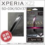 XperiaXZ2 SO-03K SOV37 SoftBank ガラスフィルム 高光沢 0.33mm エクスペリアXZ2 XperiaXZ2SO-03K XperiaXZ2SOV37 メール便送料無料