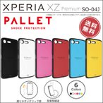 XperiaXZ Premium SO-04J 耐衝撃ケース「PALLET」 Xperia XZ Premium SO-04J エクスペリア ケース カバー 衝撃吸収 耐衝撃 メール便送料無料