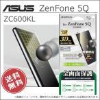 ZenFone5Q ZC600KL 保護フィルム 全画面3D マット 衝撃吸収 ゼンフォン スマホ スマートフォン SIMフリー ASUS エイスース ZenFone5QZC600KL メール便送料無料