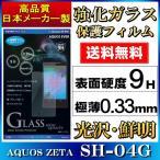 AQUOS PHONE EVER SH-04G 液晶保護強化ガラスフィルム 光沢 0.33mm 表面硬度9H SH-M02 SH-M02-EVA20 SH-RM02 G04 液晶フィルム 画面保護 メール便送料無料