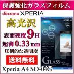Xperia A4 SO-04G 液晶保護強化ガラスフィルム 光沢 0.33mm 表面硬度9H 液晶フィルム 画面保護 保護フィルム エクスペリアA4 液晶ガラス メール便送料無料