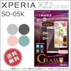 XperiaXZ2Compact SO-05K 液晶ガラスフィルム 全画面保護 光沢 エクスペリアXZ2コンパクト 液晶保護 XperiaXZ2CompactSO-05K メール便送料無料