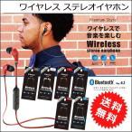 ショッピングbluetooth Bluetooth 4.1搭載 ワイヤレス ステレオイヤホン イヤフォン ブルートゥース ワイヤレス 宅配便送料無料