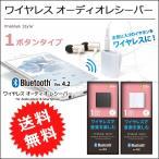 ショッピングbluetooth Bluetooth 4.2 搭載 ワイヤレス オーディオレシーバー 1ボタンタイプ ブルートゥース レシーバー 宅配便送料無料