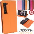 AQUOSR5G SH-51A SHG01 softbank スマホケース 手帳型 カラー レザー 手帳 ケース カバー カード収納 動画 スタンド かわいい おしゃれ メール便送料無料