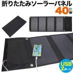 ソーラーパネル 充電器 USB2ポート 防災グッズ 災害 アウトドア ソーラーパネル USB2ポート ソーラー発電 太陽光発電 ソーラー充電器 イベント 送料無料
