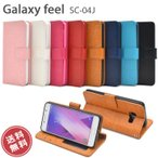 Galaxyfeel SC-04J レザー 手帳型 ケース カバー GalaxyfeelSC-04J ギャラクシーフィール カード収納 3枚 ポケット 動画スタンド ストラップ メール便送料無料