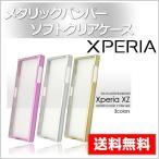 Xperia XZ SO-01J SOV34 601SO SO-03J Xperia XZs メタリックバンパーソフトクリアケース セール品 メール便送料無料