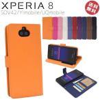 Xperia8 SOV42 ケース カバー レザー 手帳型 手帳 カード収納 3枚 ポケット ストラップ対応 動画スタンド エクスペリア8 ル かわいい おしゃれ メール便送料無料