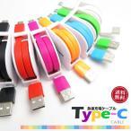 TypeC巻取りケーブル タイプc 充電ケーブル 巻き取り式 充電ケーブル 急速充電ケーブル 急速充電 タイプC USBケーブル ポイント消化 メール便送料無料