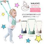 ベビーウォーカー ハーネス 子供 赤ちゃん 歩行 歩行練習 アシスト 調節可能 迷子防止 軽量