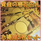 ゴルフコンペ おもしろ ジョーク 冗談 景品 ビンゴ 開運 一万円札 金運UP 7ゾロ 純金箔 ゴールド 紙幣5枚セット