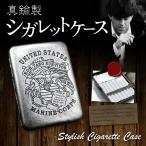 シガレットケース タバコケース 煙草入れ 煙草ケース 真鍮製 ワンタッチ開閉式 手巻きタバコケース