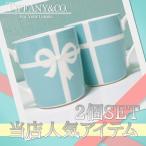 (新品)TIFFANY&CO.(ティファニー)ブルー ボックス マグカップ 2個セット ショップバッグ付き290-000755-014 (グッズ)