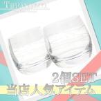 ティファニー カデンツ グラス 2個セット ペア マグ