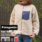 【あすつく対応】 新品 パタゴニア Patagonia 20FW Kid's Classic Retro-X Jacket レトロX ジャケット フリース 65625 レディース キッズ 228000173264 OUTER