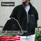 【あすつく対応】 新品 パタゴニア Patagonia 21FW M's Classic Retro-X Jacket BLACK W/BLACK ブラック 黒 BOB 23056 2021FW 2021AW 21AW 228000171031 OUTER