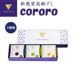 UHA味覚糖 クール便 高級グミ コロロ 3個箱セット 阪急限定  お中元 ギフト