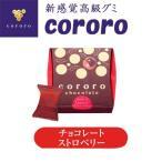 UHA味覚糖 高級グミ コロロ チョコレートストロベリー味 お歳暮 クリスマス ギフト