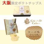 【のし付対応】グランカルビー チーズ味 阪急梅田限定スイーツ,プレゼントに最適!