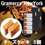 GRAMERCY NEWYORK ニューヨークチーズケーキ 5個