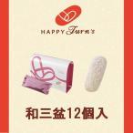 のし付大量購入対応 亀田製菓 ハッピーターンズ happy turn's 和三盆12個入 阪急限定 スイーツ