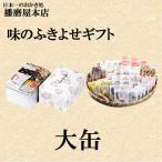 播磨屋本店 味のふきよせギフト 大缶 クリスマス お歳暮 ギフト