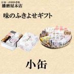 播磨屋本店 味のふきよせギフト 小缶 クリスマス お歳暮 ギフト