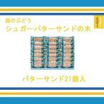 のし付大量購入対応 シュガーバターサンドの木 21個入 銀のぶどう 阪急 スイーツ