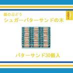 のし付大量購入対応 シュガーバターサンドの木 30個入 銀のぶどう 阪急 スイーツ