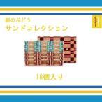 【のし付大量購入対応】シュガーバターの木 サンドコレクション 18個入 銀のぶどう 阪急 スイーツ