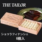 THE TAILOR ザ・テイラー ショコラフィナンシェ 6個入 ギフト