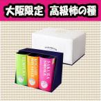 のし付大量購入対応 亀田製菓 TANEBITS 7種類の味から選べる3箱入 阪急梅田限定スイーツ,プレゼントに最適!