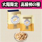 のし付大量購入対応 亀田製菓 TANEBITS クラックピーナッツ 白トリュフ塩仕立て 阪急梅田限定スイーツ,プレゼントに最適!