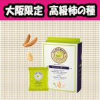 ショッピングビッツ 亀田製菓 TANEBITS 天ぷら&スモークピーナッツ お中元 ギフト 柿の種