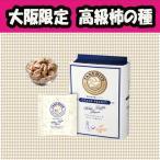 亀田製菓 TANEBITS クラックピーナッツ -白トリュフ塩仕立て-  ギフト 柿の種