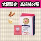 当面の間 遅延あり 亀田製菓 TANEBITS 天ぷら海鮮&クラックピーナッツ  母の日 父の日 ギフト 柿の種