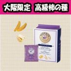 亀田製菓 TANEBITS スモークチーズ&クラックピーナッツ  ホワイトデー ギフト 柿の種